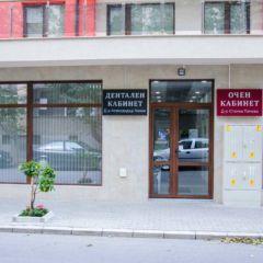 Стомотологичен кабинет в Асеновград